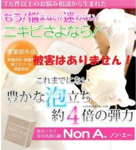 ノンエー石鹸画像